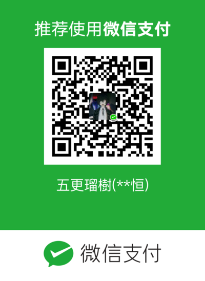 Wechat donate.png