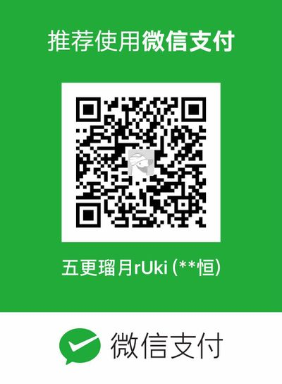 Wechat donate.jpg